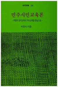 민주시민교육론