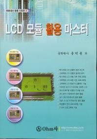 LCD 모듈 활용 마스터