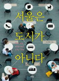 서울은 도시가 아니다