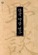 한국 야담 연구