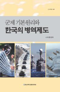 군제 기본원리와 한국의 병역제도