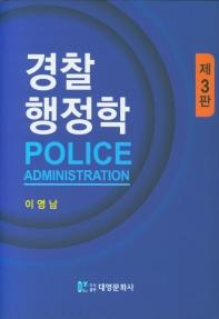 경찰행정학
