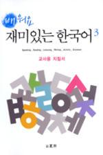 배워요 재미있는 한국어. 3: 교사용 지침서