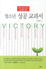 왕따 청소년의 승리를 위한 청소년 성공 교과서