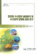 한중일 수산업의 실태분석 및 수산정책 방향에 관한 연구