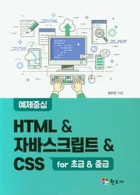 예제중심 HTML&자바스크립트&CSS
