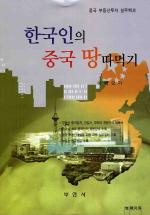 한국인의 중국 땅따먹기