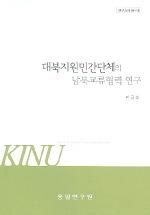 대북지원민간단체의 남북교류협력 연구