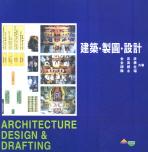 건축 제도 설계