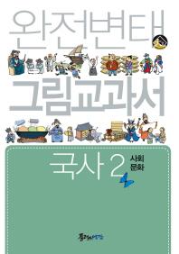 완전변태 그림교과서 고등 국사. 2: 사회 문화
