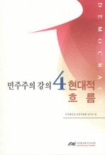 민주주의 강의. 4: 현대적 흐름