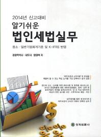 알기쉬운 법인세법실무(2014년 신고대비)