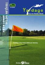 골프코스가이드북 (일동레이크 골프클럽)
