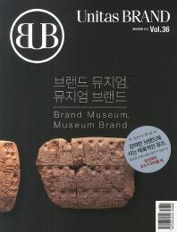 유니타스 브랜드 Vol. 36: 브랜드 뮤지엄, 뮤지엄 브랜드
