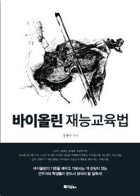 바이올린 재능교육법