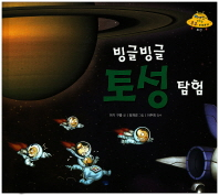 빙글빙글 토성 탐험