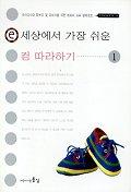 세상에서 가장 쉬운 컴 따라하기 1(동심유아교육정보 13)