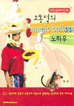 테크닉 업그레이드를 위한 고홍석의 MAGIC BALLOON 노하우