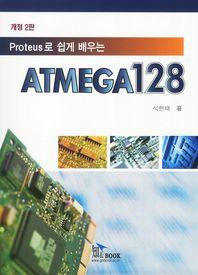 Proteus로 쉽게 배우는 ATMEGA128