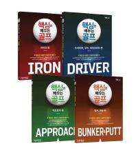 핵심만 배우는 골프 세트