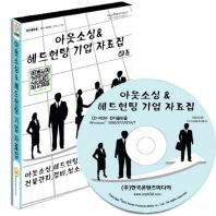 아웃소싱 헤드헌팅 기업 자료집(CD)