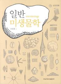일반 미생물학