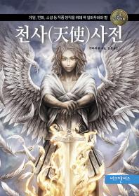 천사 사전