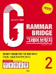 그래머 브릿지(Grammar Bridge). 2