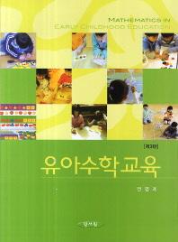 유아수학교육