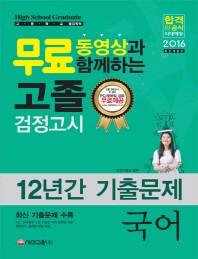 무료 동영상과 함께하는 국어 고졸 검정고시 12년간 기출문제(2016)