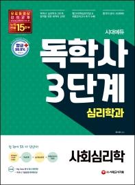 시대에듀 사회심리학 심리학과(독학사 3단계)(2021)