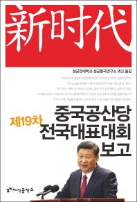중국공산당 제19차 전국대표대회 보고