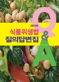 식품위생법 질의답변집 Q&A(2018)