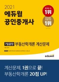 에듀윌 공인중개사 7일끝장 부동산학개론 계산문제(2021)