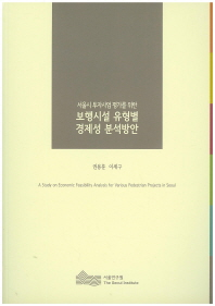 서울시 투자사업 평가를 위한 보행시설 유형별 경제성 분석방안
