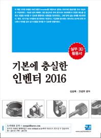 기본에 충실한 인벤터(2016)