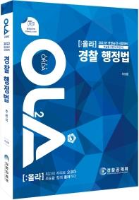 경찰행정법 약술형 기본서(주관식)(2022)