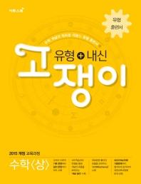 고쟁이 고등 수학(상) 유형+내신(2020)