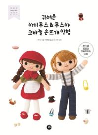 귀여운 아미무스 & 무스야 코바늘 손뜨개 인형