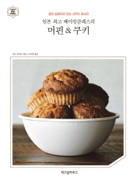 머핀 쿠키