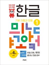 뮤고랑 한글 1: 기본 자음과 모음