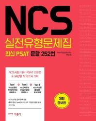 NCS 실전유형문제집 최신 PSAT 문항 252선