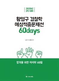 ACL 황영구 경찰학 예상적중문제선 60days(2차 대비)(2020)