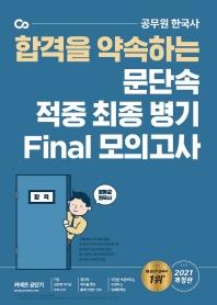 합격을 약속하는 문동균 한국사 문단속 적중 최종 병기 Final 모의고사(2021)