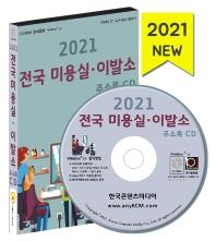 전국 미용실·이발소 주소록(2021)