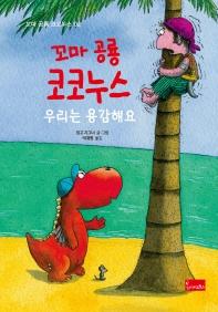 꼬마 공룡 코코누스: 우리는 용감해요