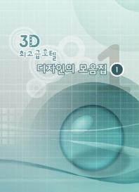 3D 최고급호텔 디자인의 모음집. 1