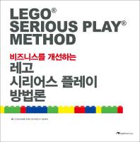 비즈니스를 개선하는 레고 시리어스 플레이 방법론