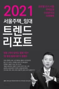 서울주택 임대 트렌드 리포트(2021)