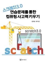 스크래치 3.0 연습문제를 통한 컴퓨팅사고력 키우기